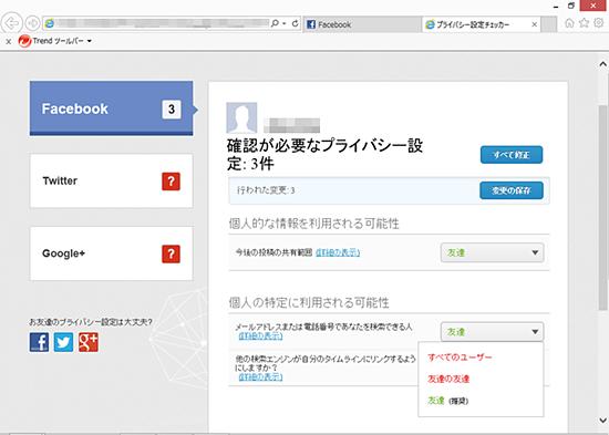 プライバシー設定チェッカーの画面