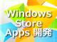 連載:Windowsストア・アプリ開発入門:第2回 初めてのWindowsストア・アプリ開発