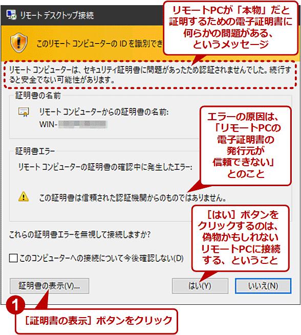 デフォルト設定のリモートPCへの接続時に表示される証明書の警告メッセージ(1/2)