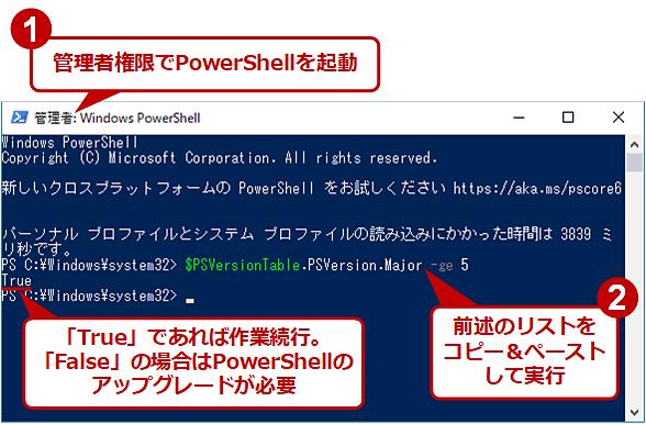 リモートPCのPowerShellで証明書を設定する(1/3)
