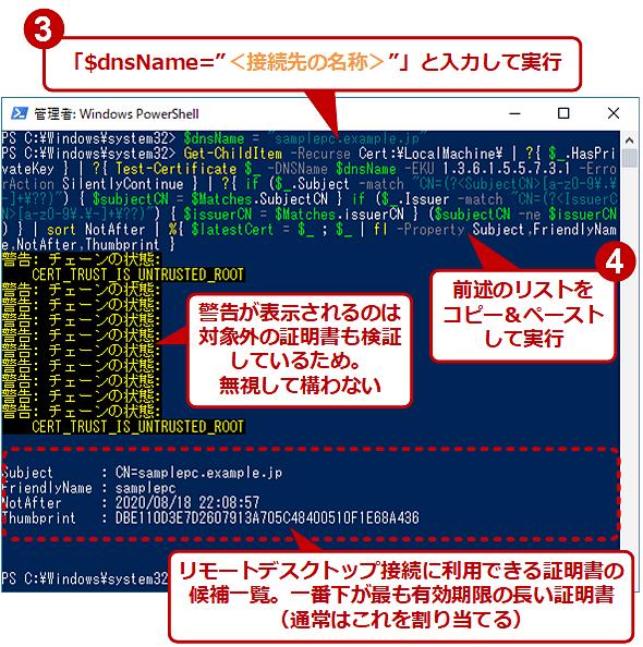 リモートPCのPowerShellで証明書を設定する(2/3)