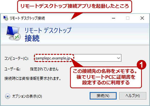 ローカルPCのリモートデスクトップ接続アプリから接続先の名称をメモする