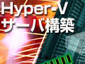 Windows Server 2012 R2時代のHyper-Vサーバ設計術