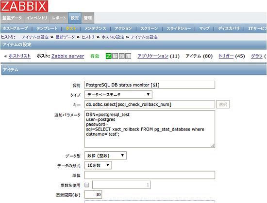 zabbix02_scr03.png