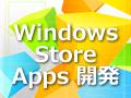 連載:Windowsストア・アプリ開発入門
