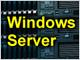 最新のWindows Server 2012 R2はこう使う