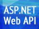 連載:ASP.NET Web API 入門:第3回 APIコントローラの実装方法