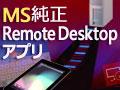 Microsoft Remote Desktopの基礎と実践