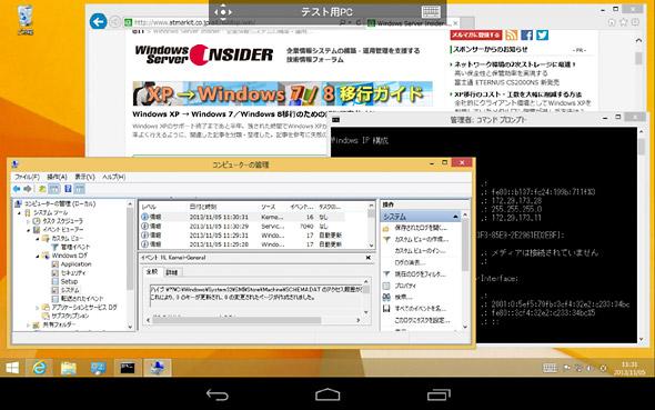 Microsoft製のAndroid版リモート・デスクトップ・クライアント・アプリ