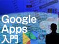 Windowsシステム管理者のためのGoogle Apps入門