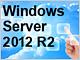"Windows Server 2012 R2登場(2):クラウド基盤としての""Hyper-V"""