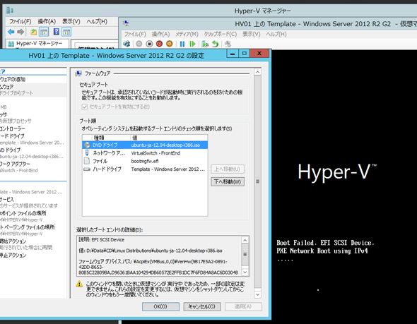 hyper-v ファームウェア
