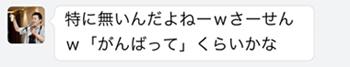 櫛井氏からのメッセージ