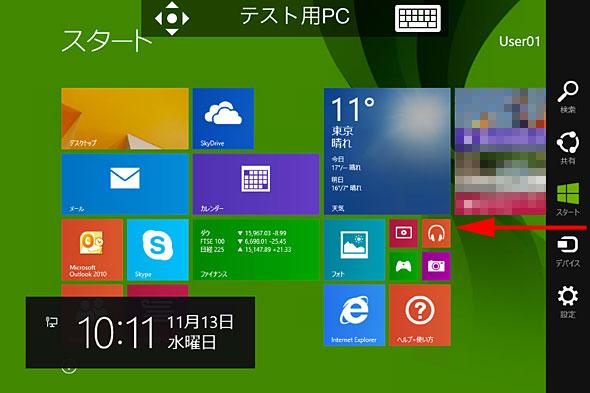 Windows 8以降に接続すると、Windows 8のタッチ操作がそのまま使える