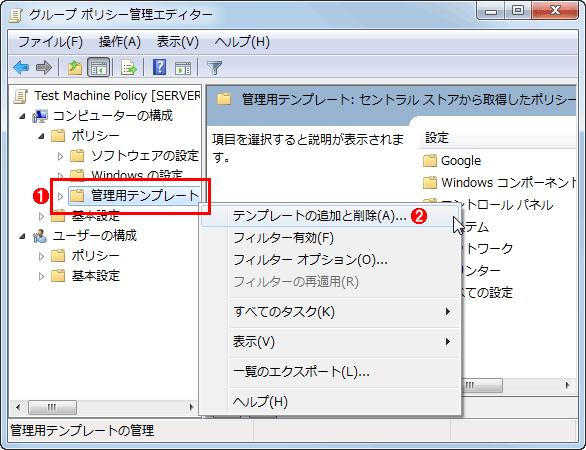 IE11の自動インストール用グループポリシーテンプレートを追加する(その1)