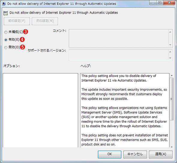 グループポリシーでIE11の自動インストールを無効化/有効化する(その2)