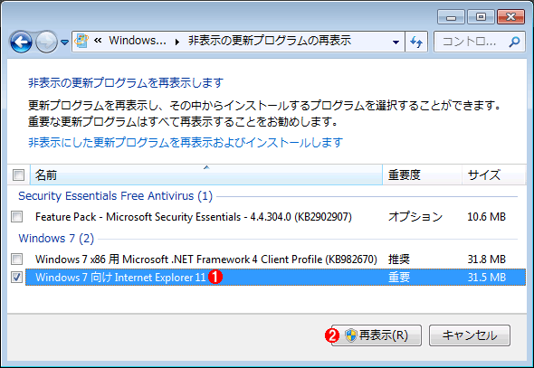 「非表示の更新プログラム」に隔離されているIE11を自動インストールできるようにする