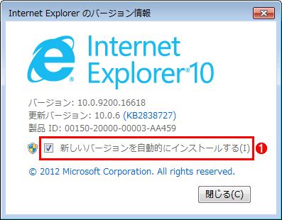IE10の自動アップグレードの設定項目