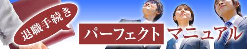 退職手続き【パーフェクト】マニュアル