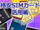 通信費削減の切り札「格安SIMカード」はこう選べ(2015年12月改訂版)
