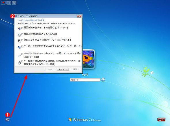Windows 7のログオン画面