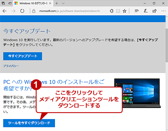マイクロソフトの「Windows 10のダウンロード」ページを開く