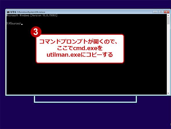 セットアップ画面でコマンドプロンプトを開いたところ