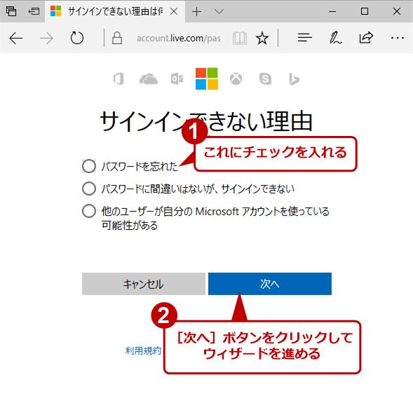 Microsoftアカウントのパスワードをリセットする