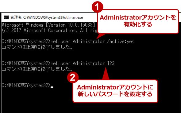 Administratorアカウントを有効にしてパスワードを設定するコマンド