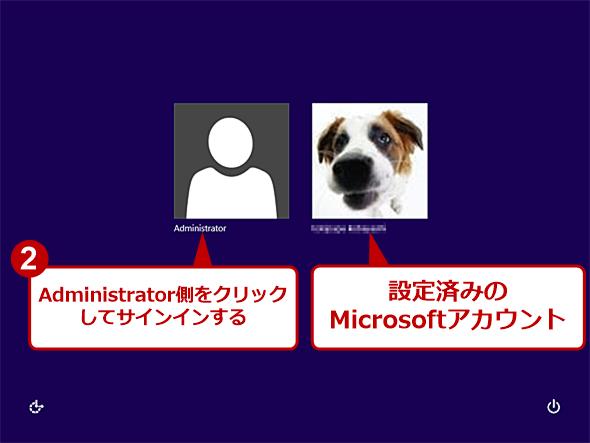 Windows 8/8.1のアカウント選択画面