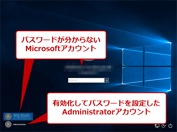 Windows 10のサインイン画面