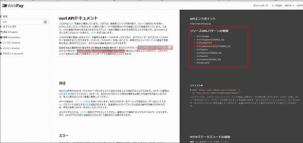 webpay4.jpg