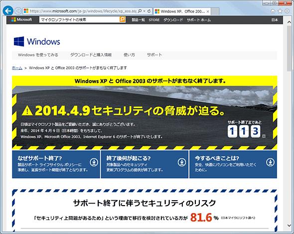 Windows XPは2014年4月9日にサポートが終了する