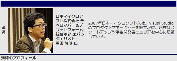 日本マイクロソフト株式会社 デベロッパー&プラットフォーム統括本部 エバンジェリスト 馬田 隆明 氏