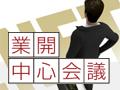 連載:業開中心会議議事録