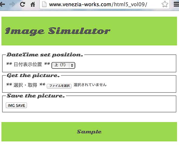 html5app09_2.jpg