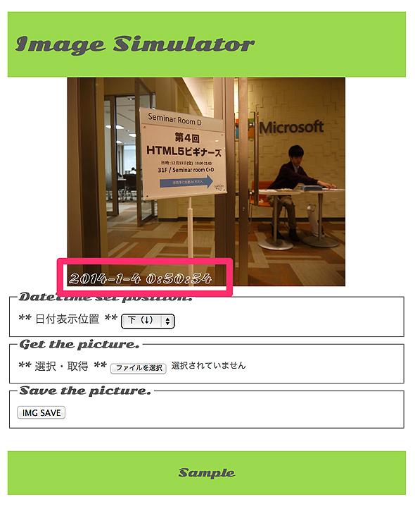 html5app09_6.jpg