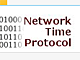 増幅攻撃はDNSだけではない——NTPサーバーの脆弱性に注意喚起