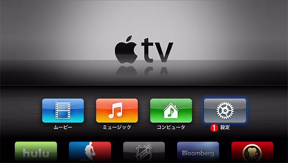Apple TVのホーム画面