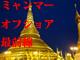 ミャンマーオフショア開発は「中国プラスワン」戦略の主役となるか