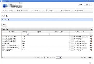 jobscheduler05_scr01.png
