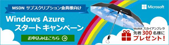 WindowsAzureスタートキャンペーン
