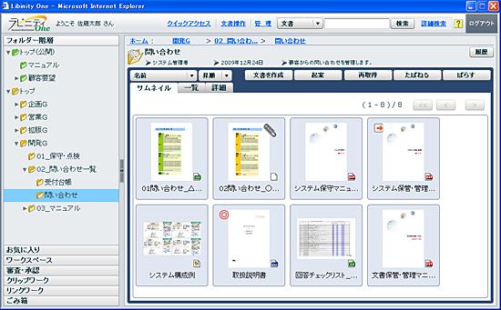 ラビニティ Oneでは、台帳や説明書、マニュアル類などさまざまなシステムで生成された多様なドキュメント類を一元的に管理できる