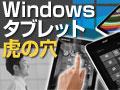 Windowsタブレット虎の穴
