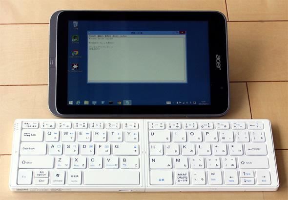 8インチWindowsタブレットと外付けBluetoothキーボード