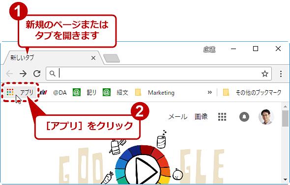 Chromeウェブストアを呼び出す(1/2)