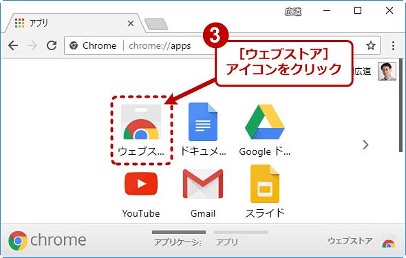 Chromeウェブストアを呼び出す(2/2)