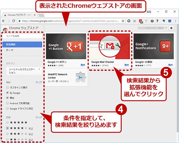 Chromeウェブストアの画面