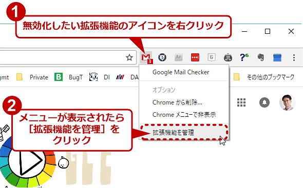 Chromeにインストール済みの拡張機能を無効化する(1/2)