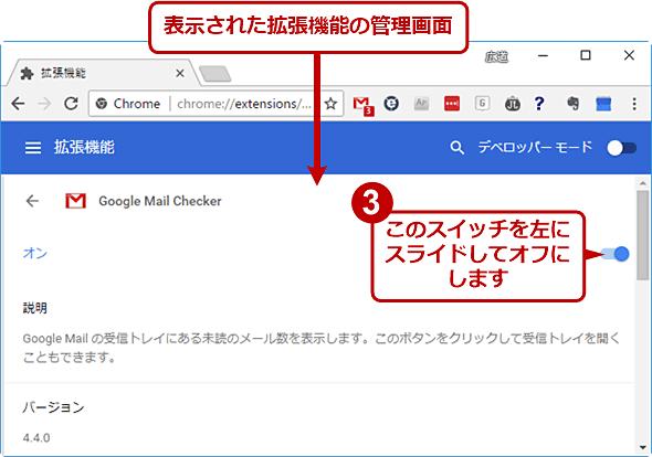 Chromeにインストール済みの拡張機能を無効化する(2/2)